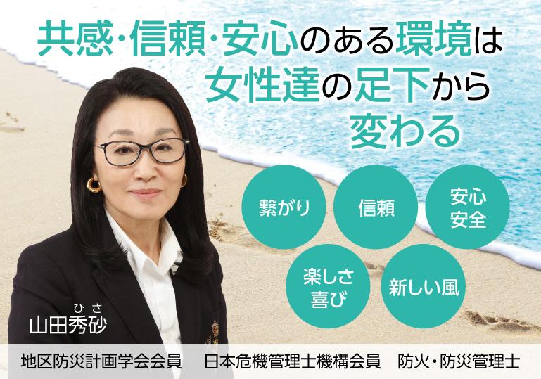 山田秀砂サイト メインバナーSP用