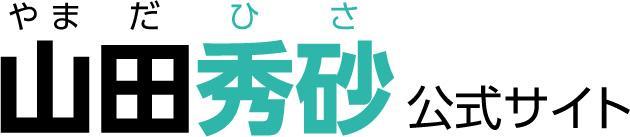 山田秀砂 (ひさ) 公式サイト