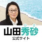 山田秀砂公式サイト
