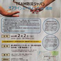 TEAM防災ジャパン