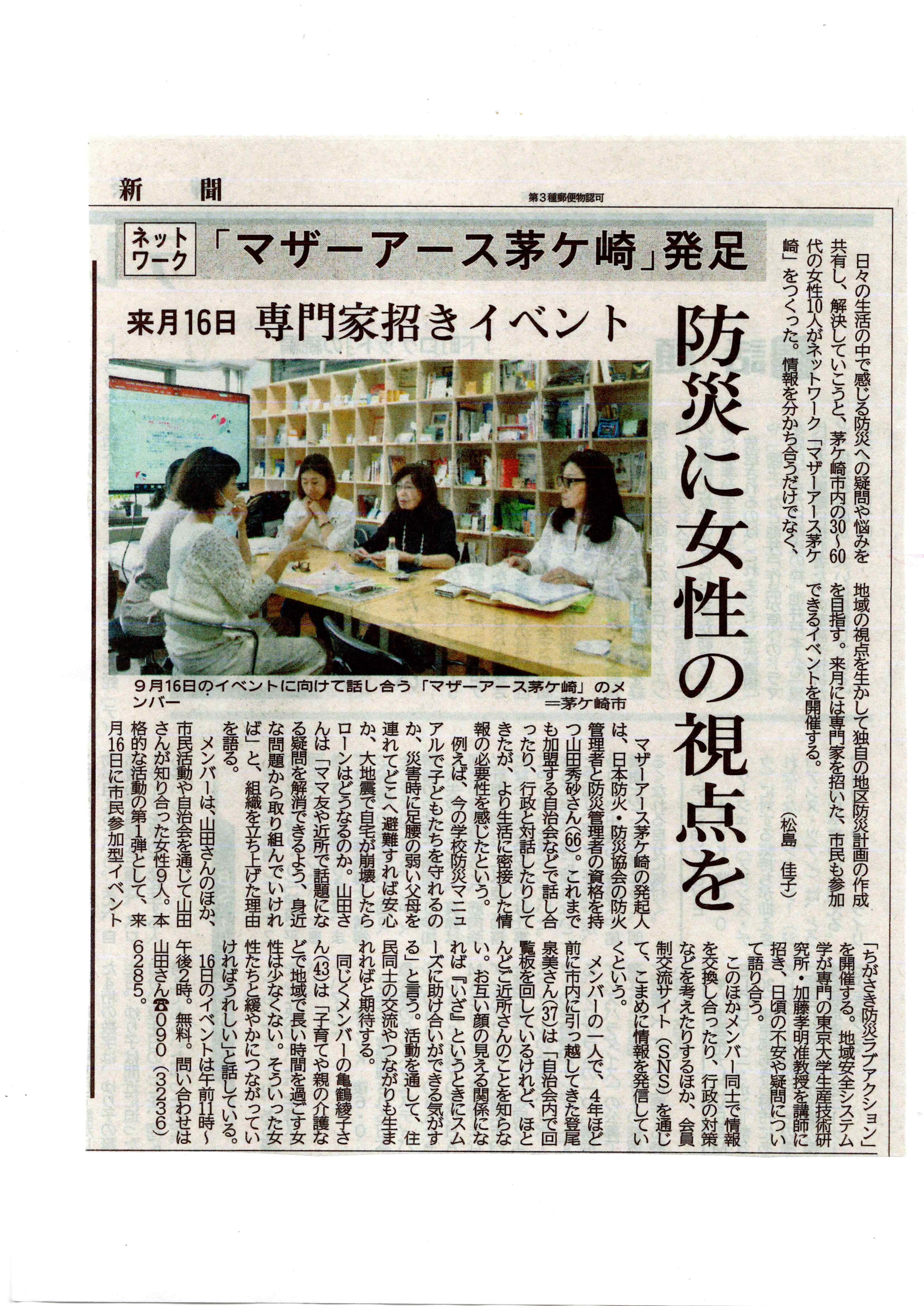 2018年神奈川新聞マザーアース立ち上げ20181230