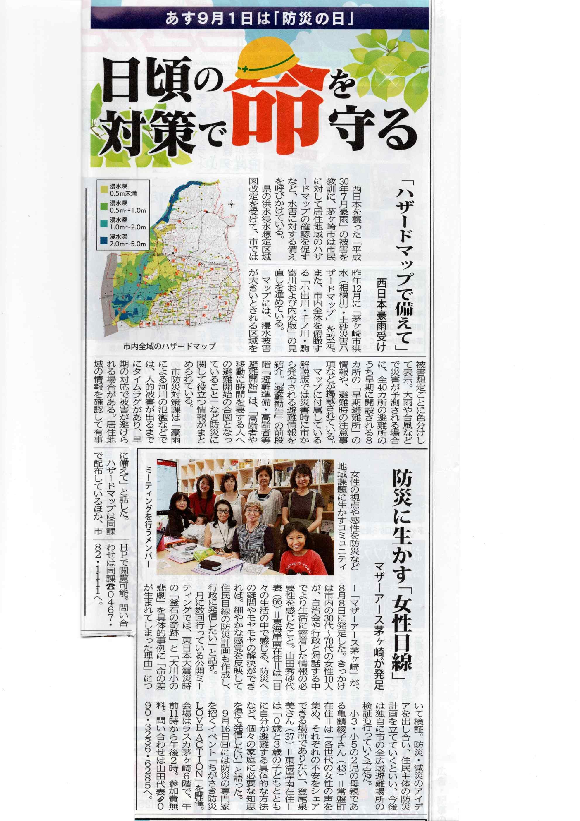 H30年8月8日マザーアース立ち上げ新聞