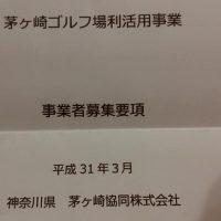 茅ケ崎ゴルフ場の利活用募集要項が神奈川県HPに掲載されました