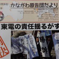笑顔の戻る判決を求めて-福島原発神奈川訴訟