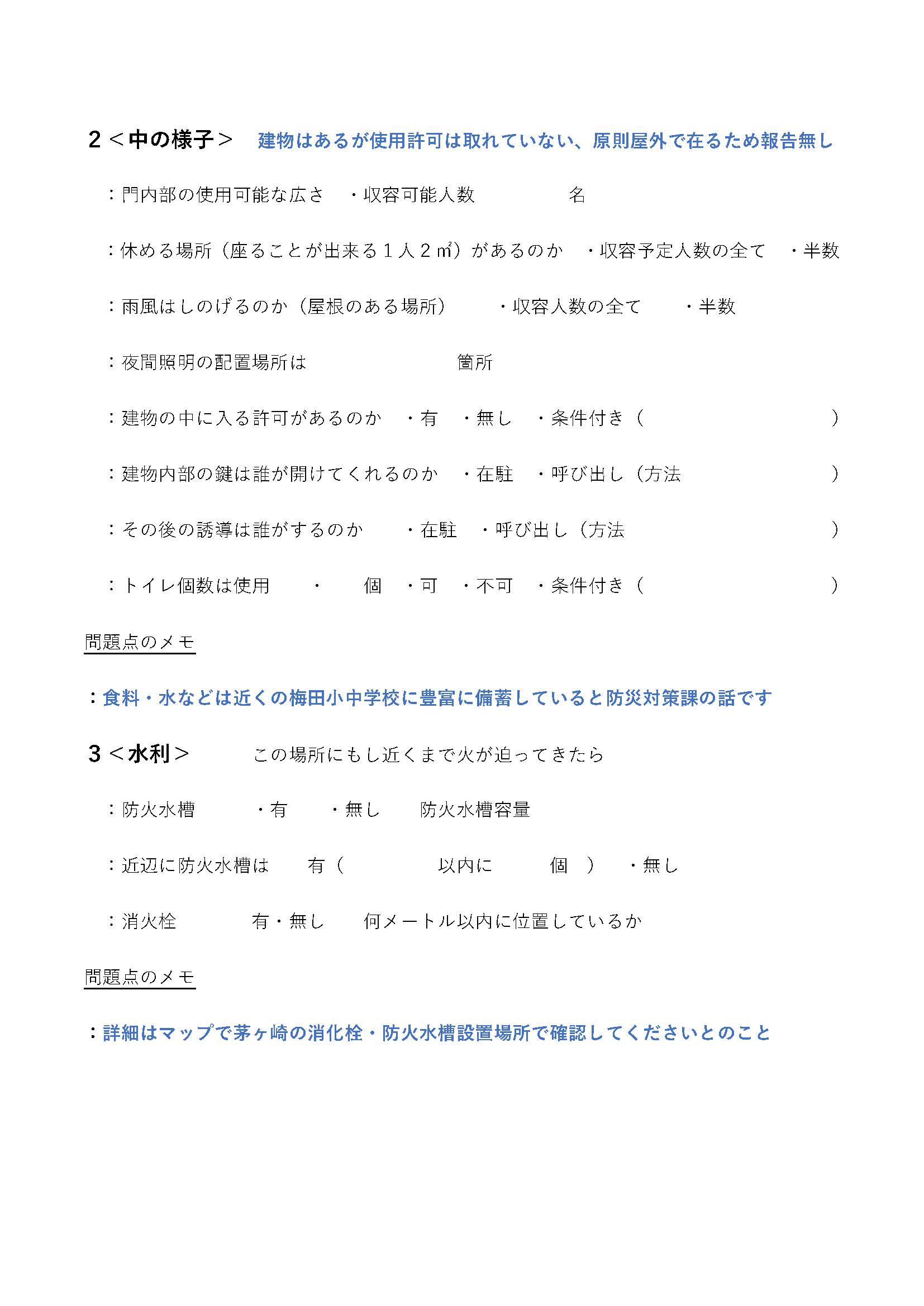 1-5新ーJパワー新広域指定ーマザーアース茅ヶ崎広域避難場所チェックシート_ページ_2