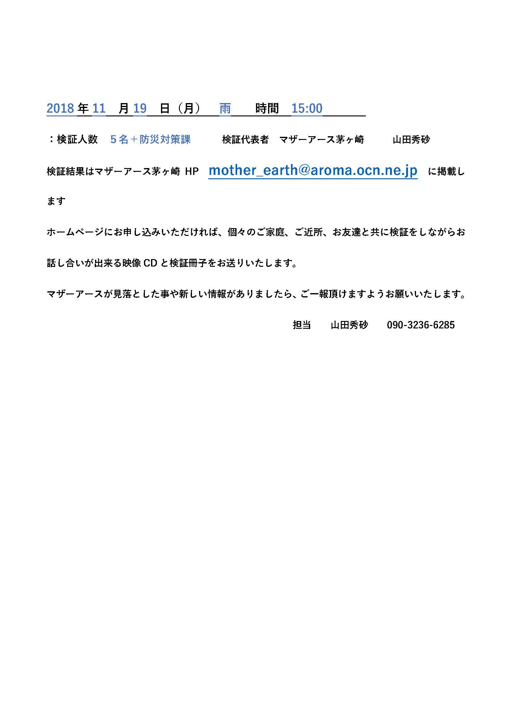 1-5新ーJパワー新広域指定ーマザーアース茅ヶ崎広域避難場所チェックシート_ページ_4