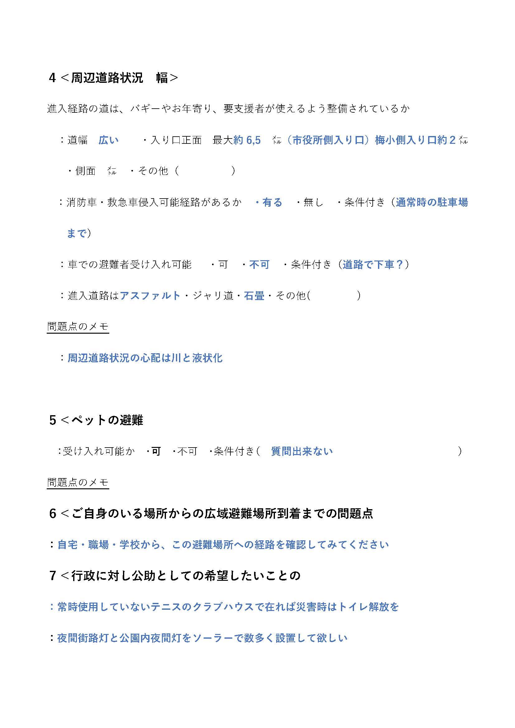 1-5新ーJパワー新広域指定ーマザーアース茅ヶ崎広域避難場所チェックシート_ページ_3