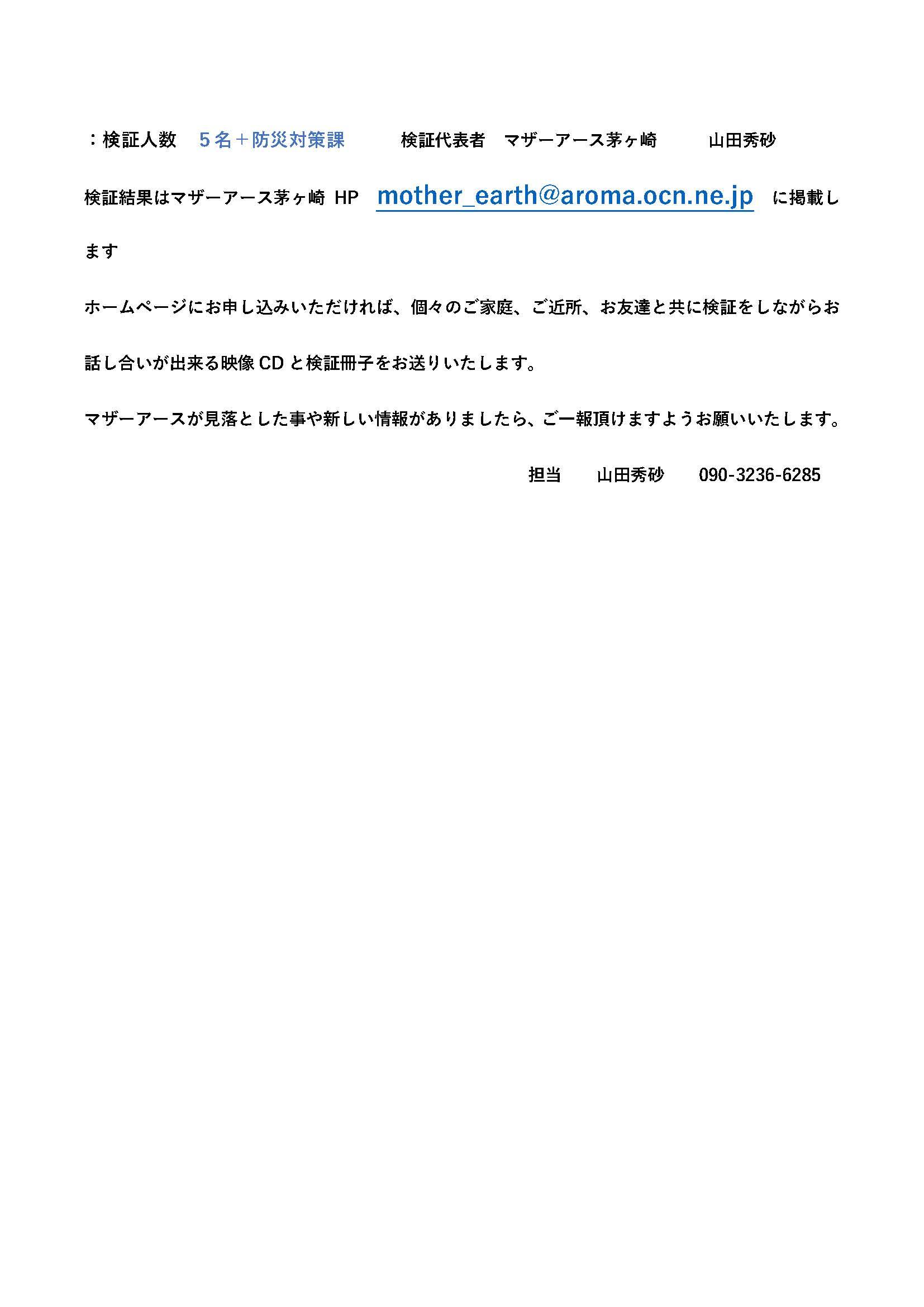 1-1.中央公園ーマザーアース茅ヶ崎広域避難場所チェックシート_ページ_4