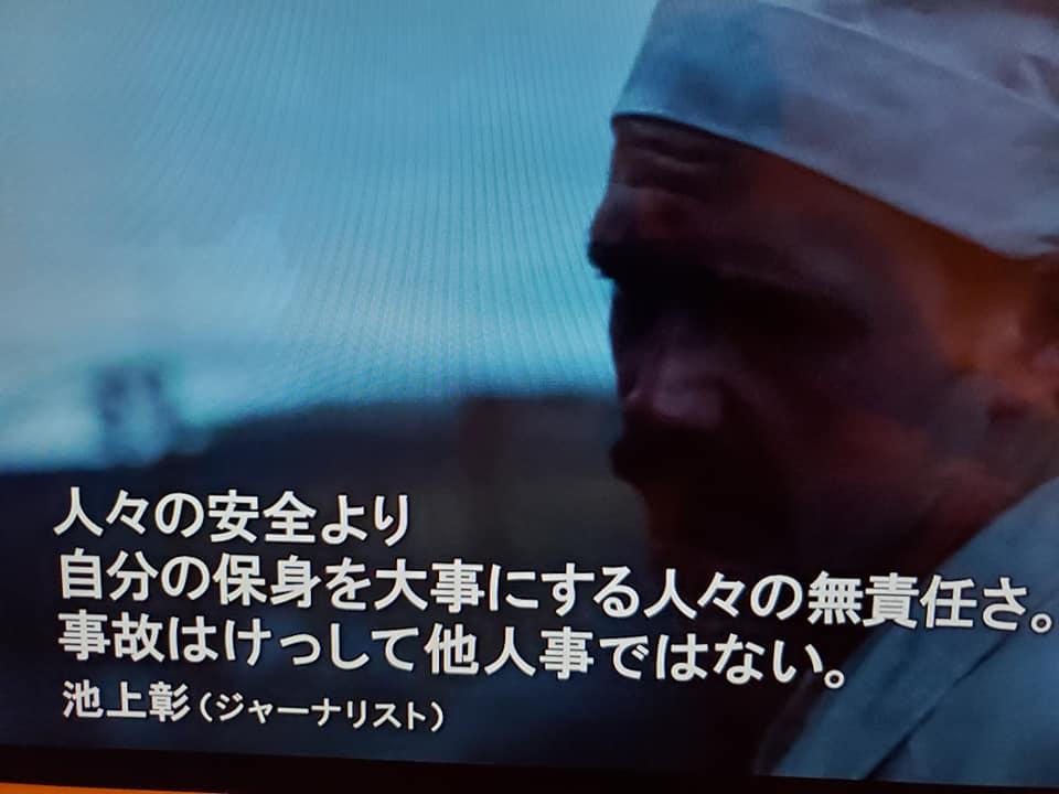 TVドラマ「チェルノブイリ」第1話-1
