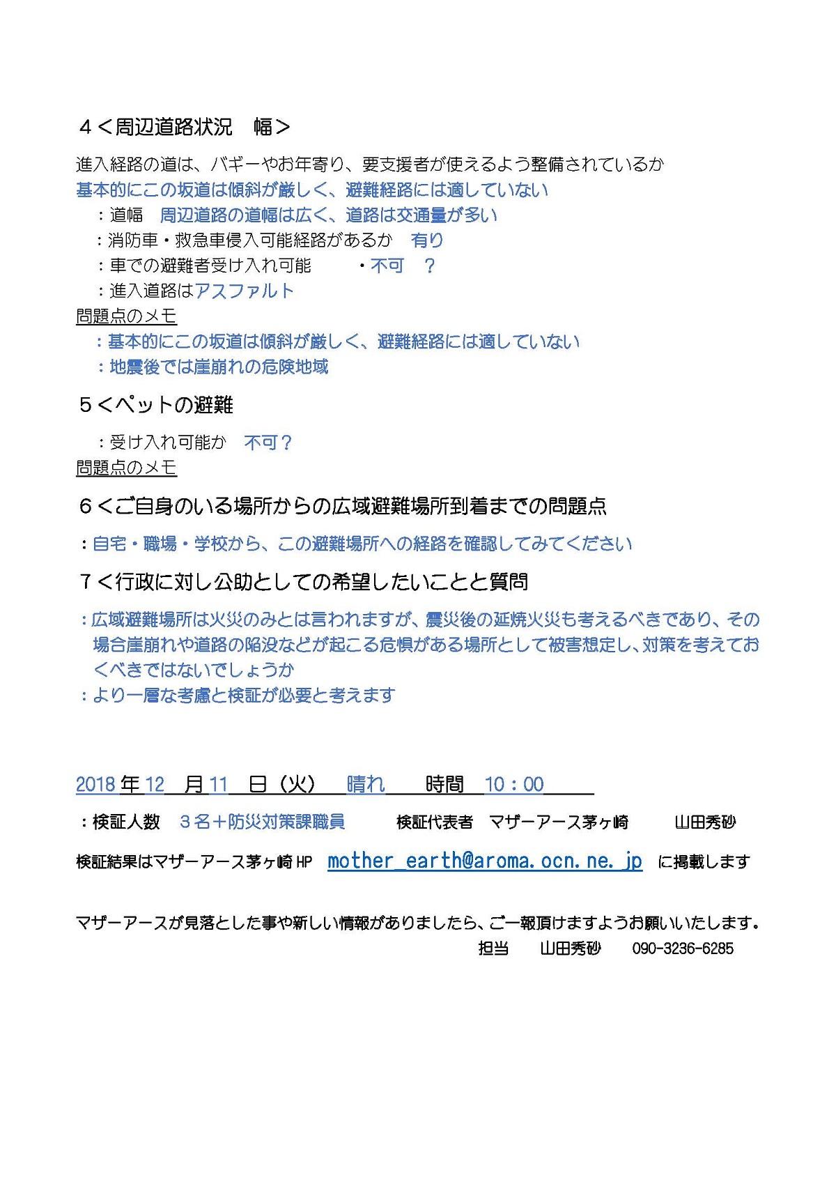 121新ー赤羽根中学校広域指定ーマザーアース茅ヶ崎_ページ_2