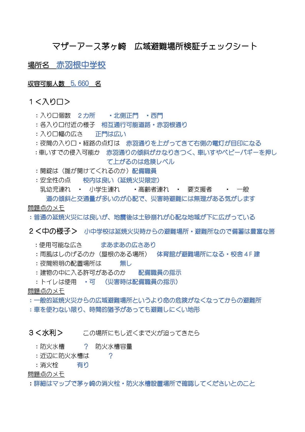 121新ー赤羽根中学校広域指定ーマザーアース茅ヶ崎_ページ_1